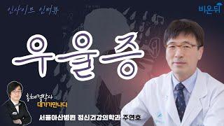 [인사이트 인터뷰] #20 '우울증' 서울아산병원 정신건강의학과 주연호 교수
