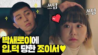 [입덕 스페셜] 소신남 밤토리 박새로이에 반.해.벌.IN 햄토리 조이서♡ 〈이태원 클라쓰(Itaewon class)〉