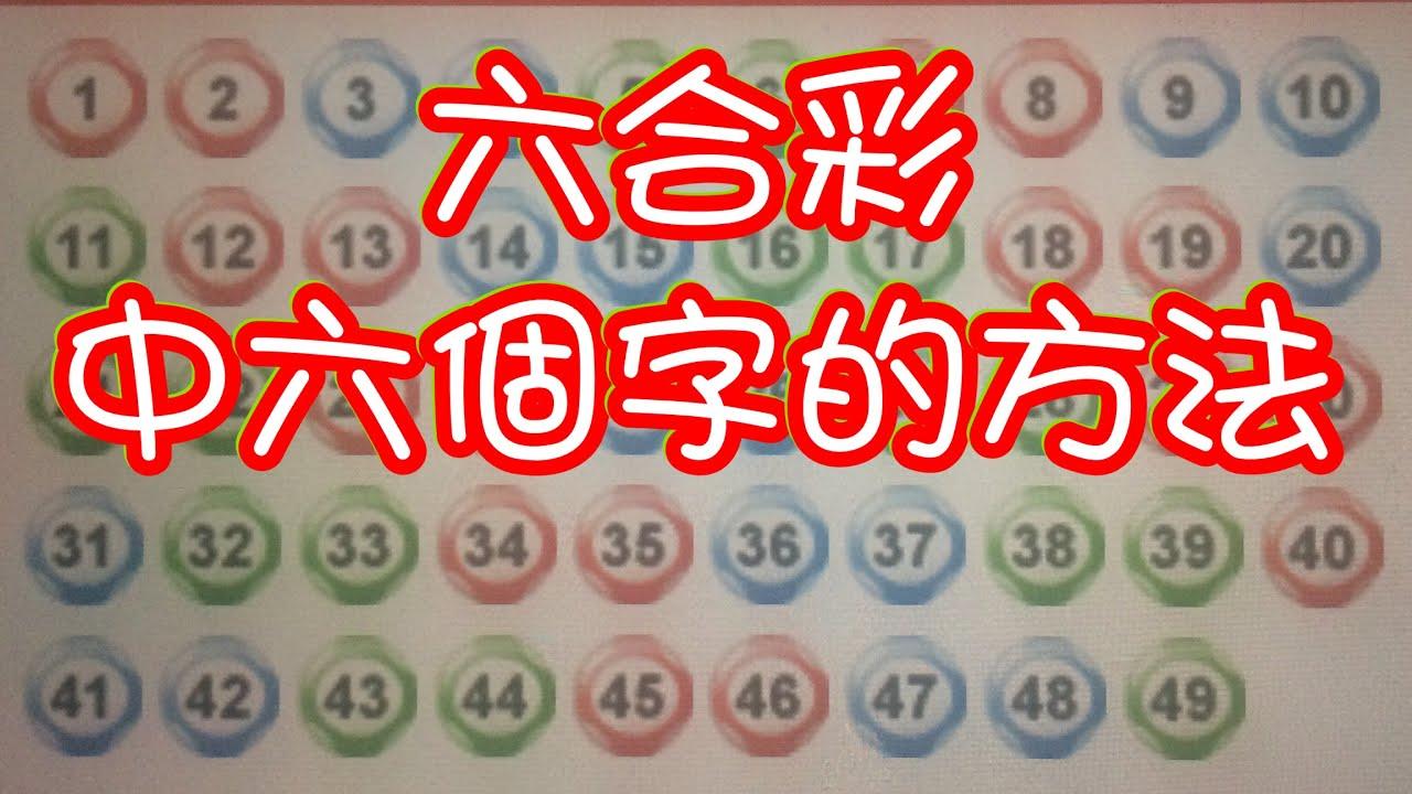 18禁❌買六合彩 中六個字的方法