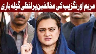Maryam Aurangzeb Bashing Offenders - 23 April 2018 - Express News