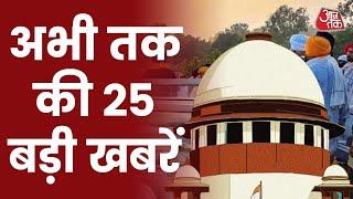 Hindi News Live: देश-दुनिया की इस वक्त की 25 बड़ी खबरें I Latest News I Top 100 I Oct 7, 2021