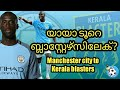Kerala Blasters To Sign Primier League Legendary Player Yaya Toure New Player