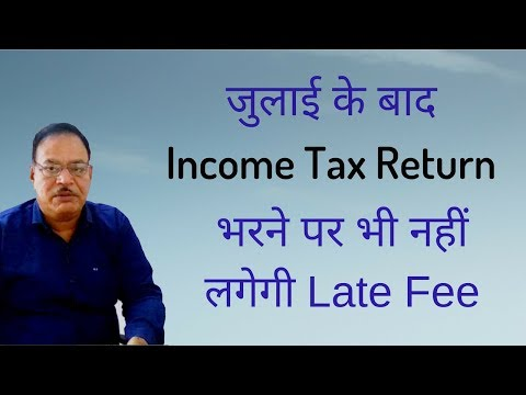 For whom, No late fees on filing of Income Tax Return even after 31st July 2018 | Section 234F