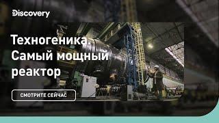 ВВЭР 1200 - самый мощный реактор | Техногеника | Discovery Channel