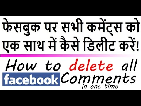 How to Delete all facebook comments in one time Hindi urdu