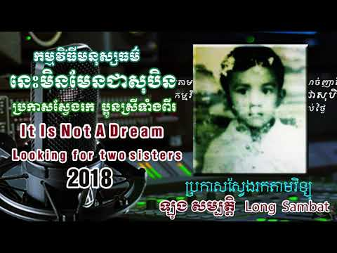 Humanities - Bayon Television - Find - Long Sambat looking for his two sisters who lost in 1977