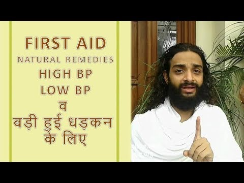 First Aid in High BP, Low BP and in Fast Heart Beat | Natural Remedies