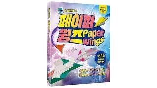 """색종이로 접어 날리는 종이비행기 """"페이퍼윙즈"""""""