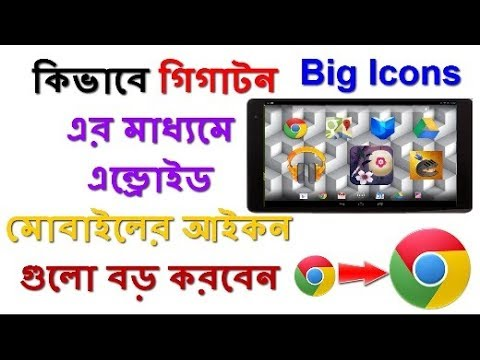 How to make Android Mobile icons bigger by Giganticon -Amar mobile apps
