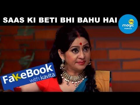 Fakebook With Kavita | Saas Ki Beti Bhi Bahu Hai | Funny Hindi Series