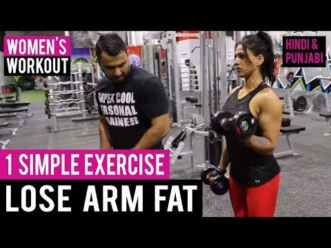 Lose Arm Fat with 1 simple EXERCISE! (Hindi / Punjabi)