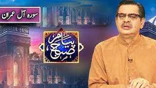 Peyam e Subh With Aneeq Ahmed | 18 September 2019 | Dunya News