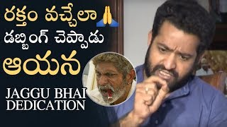 Jr NTR Shares An Unknown Incident About Jagapathi Babu