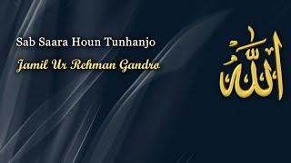 Jamil Ur Rehman Gandro - Sab Saara Houn Tunhanjo - Sindhi Islamic Videos