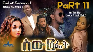 Star Entertainment New Eritrean Series Movie // Swur Sfiet Part 11 - ስውር ስፌት 11 ክፋል