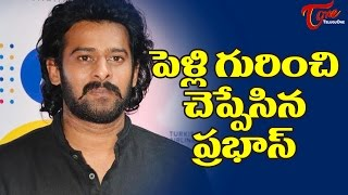 Prabhas Opens Up About Marriage #FilmGossips