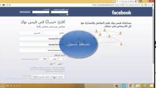 عمل حساب فيس بوك بدون رقم هاتف 2015