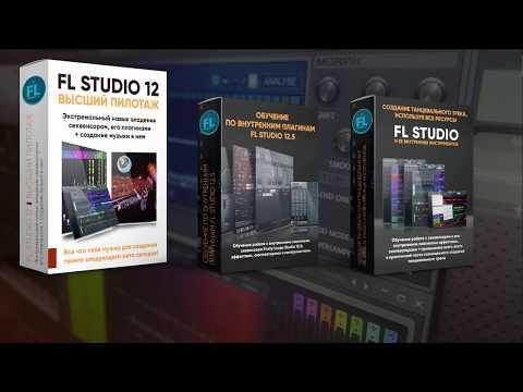 FL Studio 12. Высший пилотаж