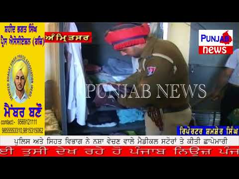 Police and Health Dept Sealed without License Medical Store Punjab News.