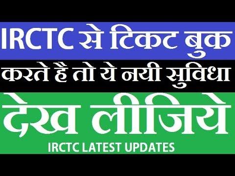 Latest Feature In IRCTC Train Ticket Booking Online | Offline | 2018