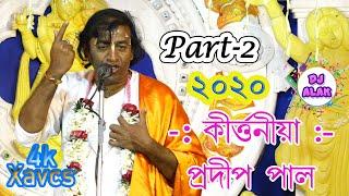 Pradip Pal Kirtan -2020 New Kirtan / Part -2
