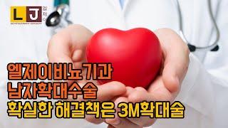 엘제이비뇨기과 남자확대수술 확실한 해결책은 3M확대술