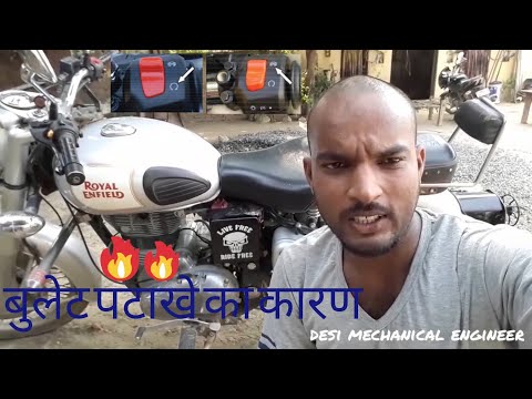 BULLET Pataka sound & CLASSIC RE sound making & reason simply in Hindi by Desi Mechanical Engineer