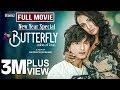 BUTTERFLY New Nepali Full Movie 2019 2075 Aaryan Adhikari Priyanka Karki Arpan Thapa mp3