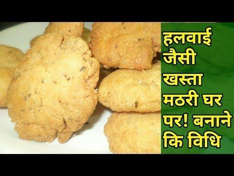 Khasta mathri recipe in hindi !!  how to make khasta mathri at home.,khasta mathri recipe.
