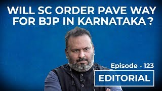 Download Editorial with Sujit Nair: Will SC order pave way for BJP in Karnataka? Video