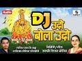 Udo Bola Udo DJ - Devi Bhaktigeet - Marathi DJ Song - Sumeet Music
