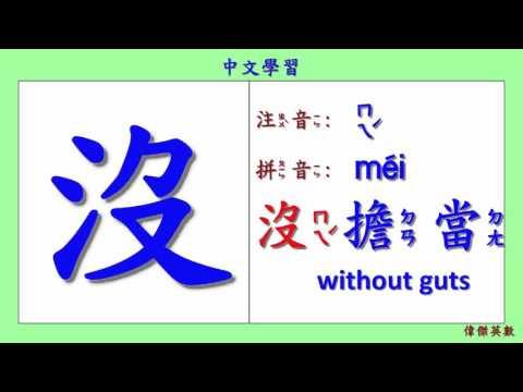 學習中文漢字 39(Learning Traditional Chinese)