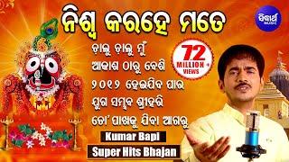 NISWA KARA HE MATE \u0026 Other Hit Bhajans of KUMAR BAPI | Audio Jukebox | Odia Bhaktidhara