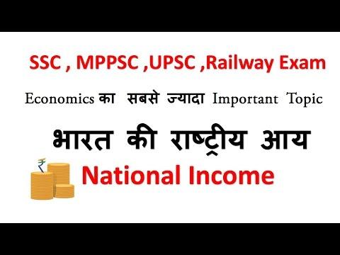 Economics : National Income राष्ट्रीय आय   SSC/MPPSC/UPSC/Railway Exam