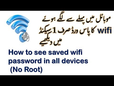 See saved wifi password in all devices (No Root) 2018 Urdu-Hindi