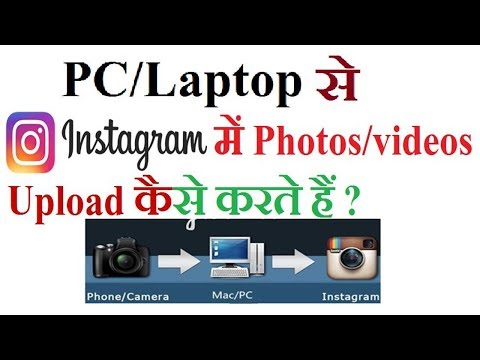 How to upload Photos/Videos in Instagram from PC/Laptop  |Hindi/Urdu|