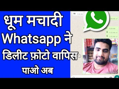 Secret  Whatsapp Trick for recover delete photo , video etc. 2018 Try now || by technical boss