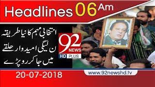 News Headlines | 6:00 AM | 20 July 2018 | 92NewsHD