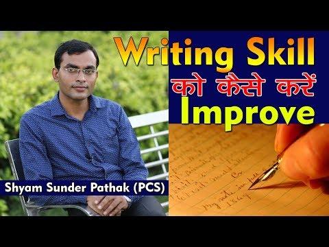 22-  Writing Skill  को कैसे करें Improve
