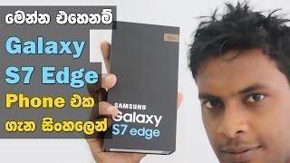 සිංහල Geek Review- Samsung galaxy s7 edge unboxing & Review in Sinhala sri lanka price