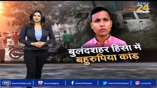 National News Center:  बुलंदशहर हिंसा में बहुरूपिया कांड