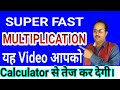 ग ण सभ अ क क ल ए How To Calculate Faster Than Calculator Multiplication Trick Song mp3