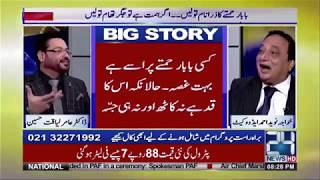 Nehal Hashmi jailed over contempt of court | Mere Aziz Hum Watno | 28 Feb 2018 | 24 News HD