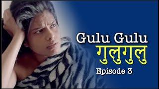 गुलुगुलु | GULU GULU | Episode 3 | Garam Garam Movie Originals