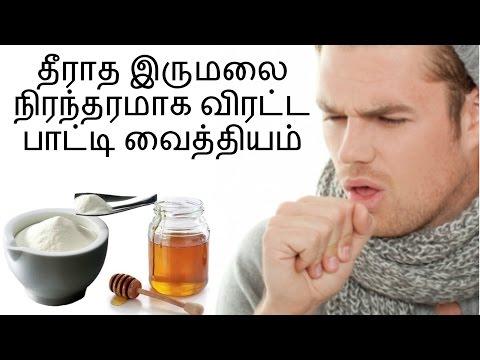 இருமலைப் போக்க பாட்டி வைத்தியம் - cough home remedy in tamil
