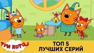 Download Три Кота | Сборник ТОП 5 Лучших серий | Мультфильмы для детей Video