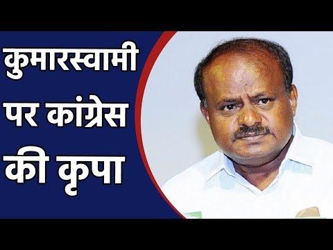 क्या सच में Congress की दया पर निर्भर हैं karnataka के CM Kumaraswamy?
