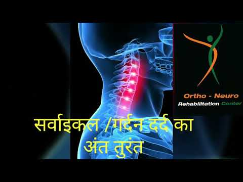 सर्वाइकल/गर्दन दर्द का अंत तुरंत,Cervical/Neck Pain Instant Relief .Neck Pain complete  relief.