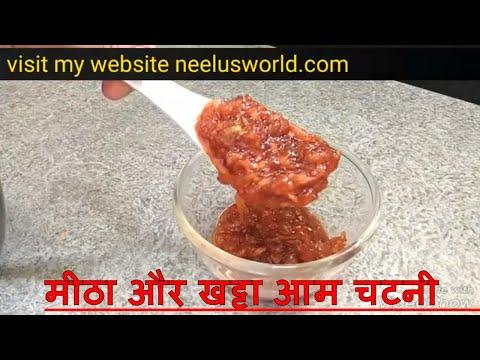 Chatpata Mango Chutney-Raw mango -c-आम का खट्टा मीठा गुड़ वाला अचार