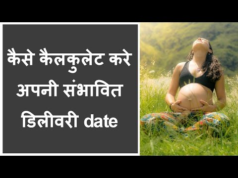 कैसे कैलकुलेट करे संभावित डिलीवरी date/how to calculate estimated delivery date during pregnancy